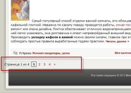 постраничная навигация на блоге_плагин WP PageNavi