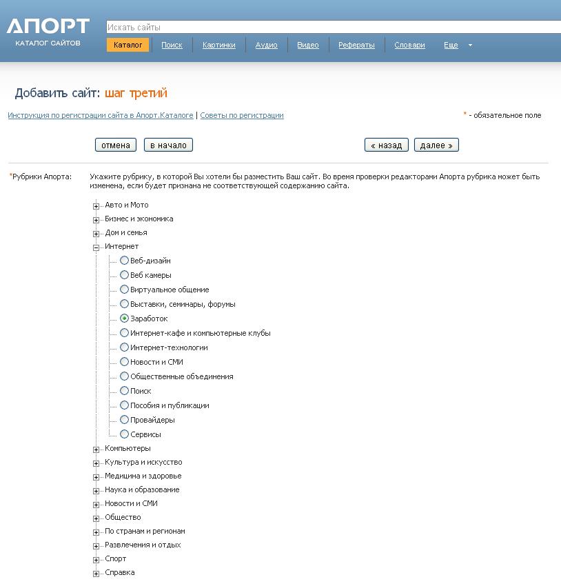 Регистрация блога в Апорте