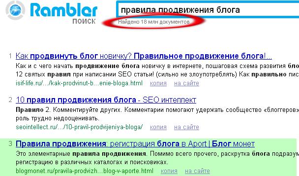правила продвижения_регистрация в поисковиках_Rambler