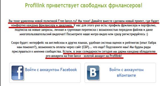profilink о бирже free-lance ru