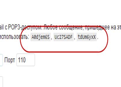произвольные логины для публикации через email во вкладке параметры wordpress