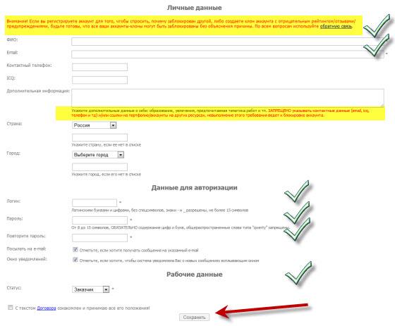 регистрация на бирже етхт