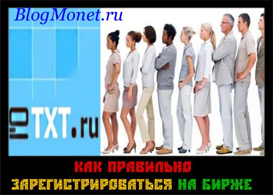 как правильно зарегистрироваться на бирже etxt_ru
