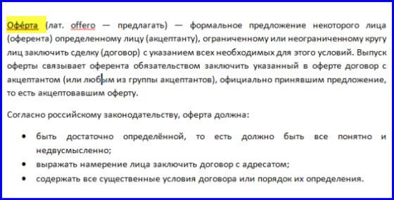 регистрация на бирже етхт_договор-оферта