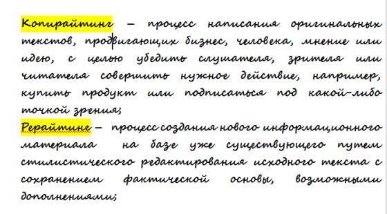 регистрация на бирже etxt_копирайтинг определение