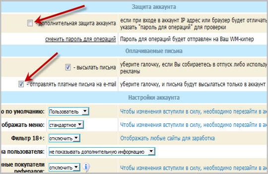 регистрация на wmmail ru_заработок на кликах