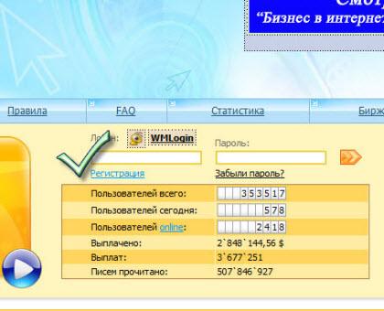 регистрация на wmmail_ru для заработка на кликах