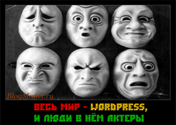 wordpress роли в админпанели