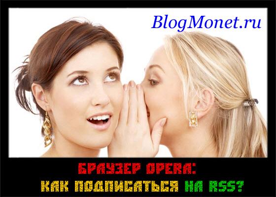rss в opera_как подписаться на rss