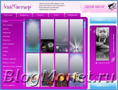 сделать аватар онлайн бесплатно_как сделать красивую аватарку_авамастер ру