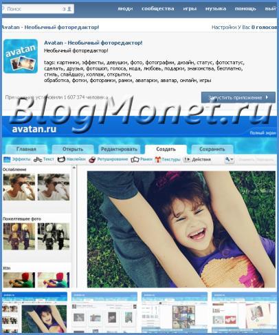 сделать аватар онлайн бесплатно_как сделать красивую аватарку_аватан ру