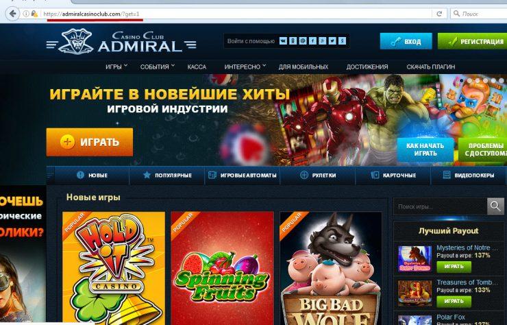 скрипт казино адмирал