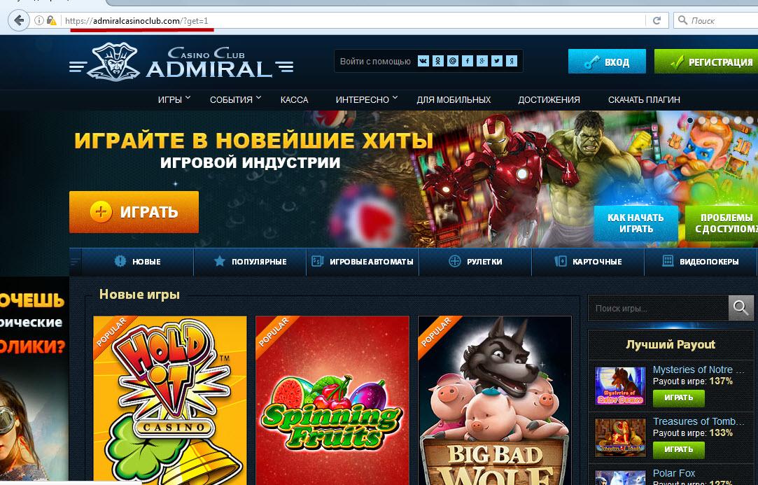 Скрин настоящего казино Адмирал