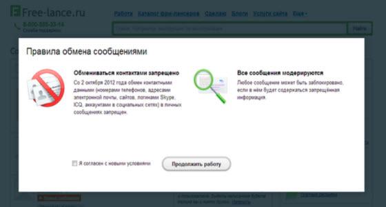 сообщение на free-lance ru перед входом на сайт
