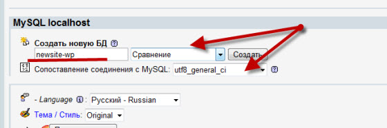 создание базы данных_как установить wordpress на denwer