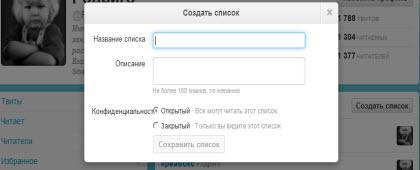 создание списка в twitter