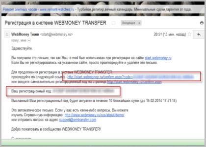 Письмо со ссылкой для подтверждения регистрации на вебмани
