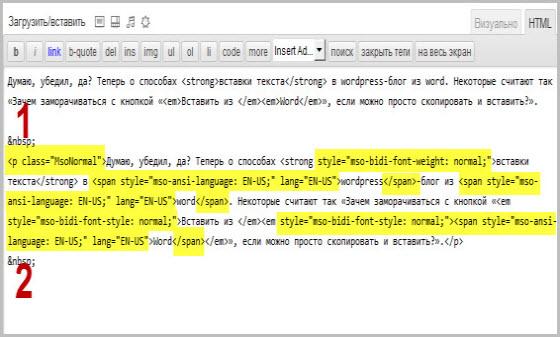 примеры текстов в html-редакторе_вставить в wordpress