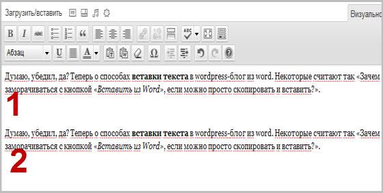 пример текстов в визуальном редакторе_вставить в wordpress