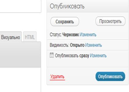 управление публикациями wordpress_отложенные публикации