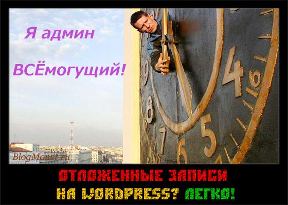 управление публикациями wordpress_отложенные записи