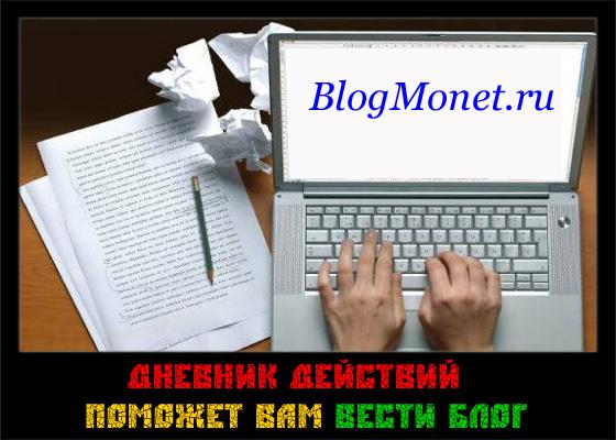 ведение блога_дневник действий