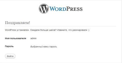 вход в админку вордпресс_как установить wordpress на denwer
