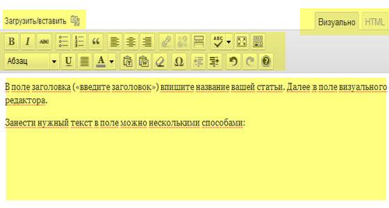 визуальный wordpress редактор_разместить статью