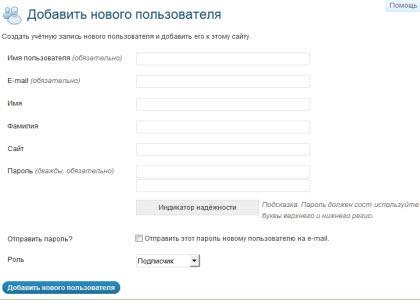 wordpress роли_добавление нового