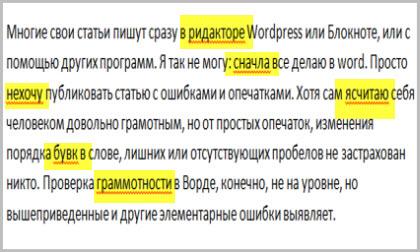 вставить в wordpress текст_опечатки