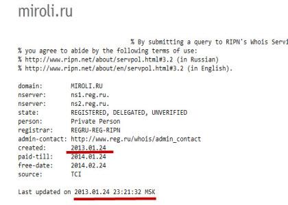 whois_как зарегистрировать домен