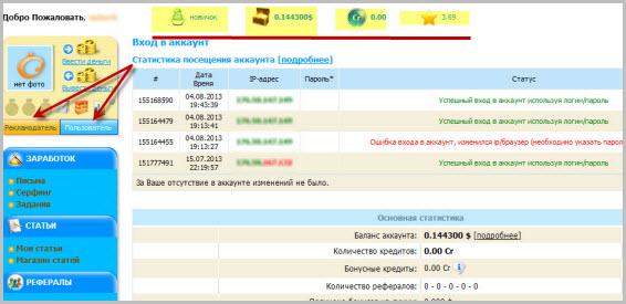 wmmail ru_как заработать на кликах