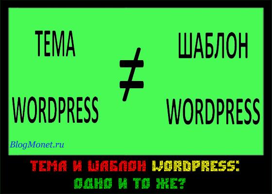 wordpress темы и шаблоны - в чем разница