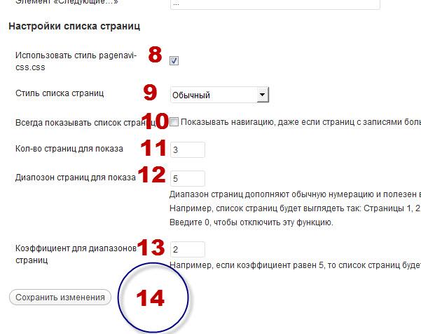 wp pagenavi_настройка списка страниц