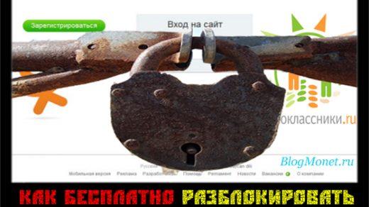 заблокировали одноклассники_как разблокировать
