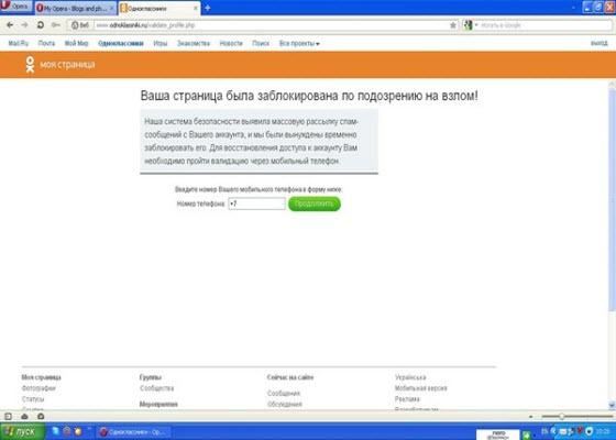 заблокировали одноклассники_как разблокировать_вход