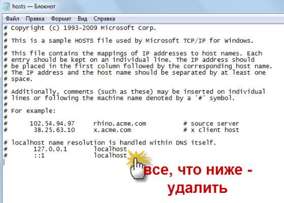 заблокировали одноклассники_как разблокировать_файл hosts