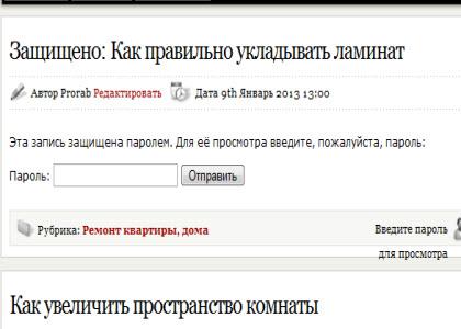 запароленные статьи, управление публикациями wordpress