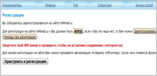 заработок на кликах на wmmail ru