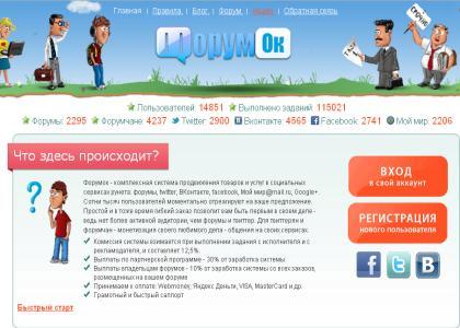 заработок на твиттере с помощью forumok com