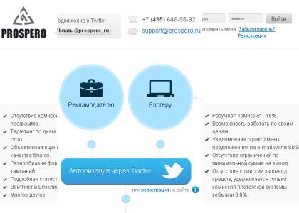 заработок на твиттере с помощью prospero.ru