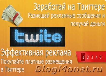 заработок на твиттере с помощью twite ru